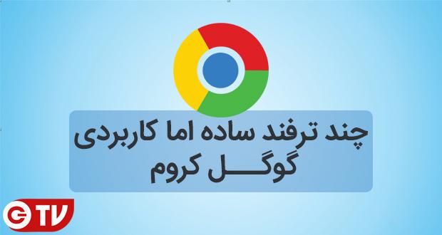 چند ترفند ساده اما کارآمد گوگل کروم