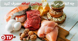 چه اتفاقی میافتد اگر پروتئین اضافه مصرف کنید