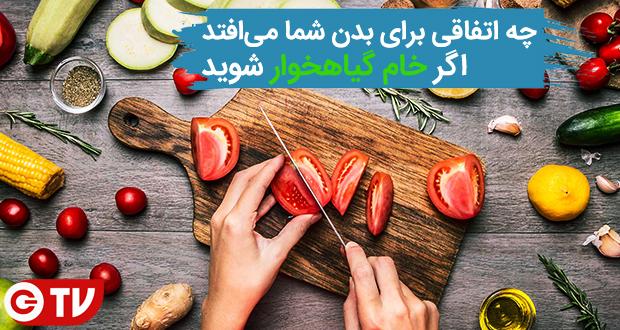 چه اتفاقی برای بدن شما میافتد اگر خام گیاهخوار شود