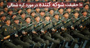 10 حقیقت شوکه کننده در مورد کره شمالی