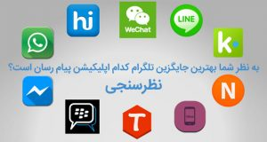 به نظر شما بهترین جایگزین تلگرام کدام اپلیکیشن پیام رسان است؟ (نظرسنجی)