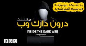 مستند درون دارک وب