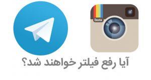 آیا تلگرام وصل می شود؟ امکان رفع فیلتر تلگرام و اینستاگرام در ایران وجود دارد؟