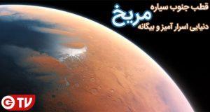 نگاهی به قطب جنوب سیاره مریخ؛ دنیایی اسرار آمیز و بیگانه (گجت تی وی)