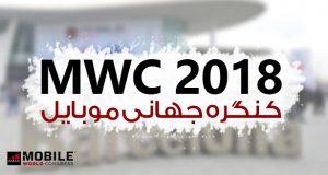 نمایشگاه MWC 2018