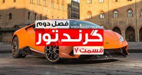 دانلود قسمت 7 فصل دوم گرند تور با زیرنویس فارسی و لینک مستقیم