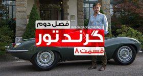دانلود قسمت 8 فصل دوم گرند تور با زیرنویس فارسی و لینک مستقیم