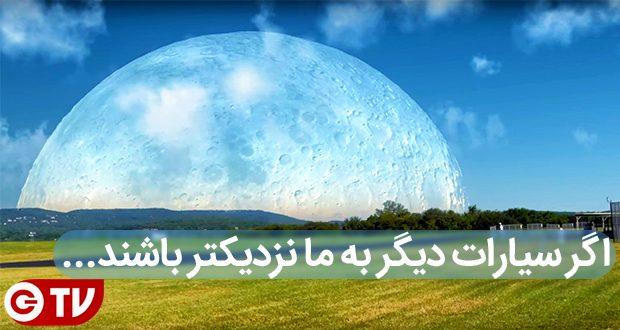 اگر به جای ماه، سایر سیارات منظومه شمسی را در آسمان ببینیم (گجت تی وی)