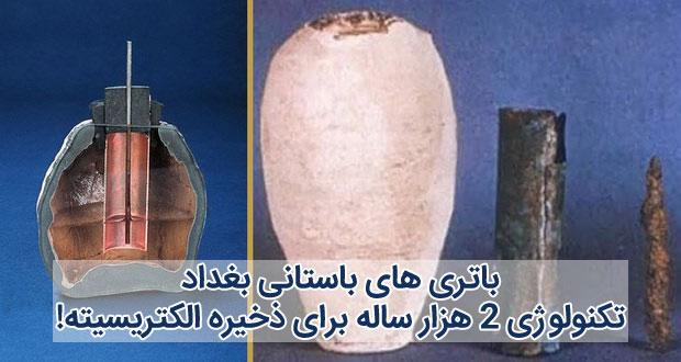 باتری های باستانی بغداد