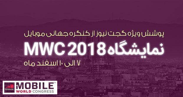 کنگره جهانی موبایل mwc 2018