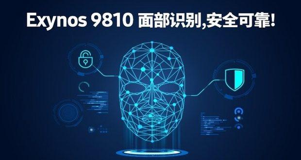 اگزینوس 9810
