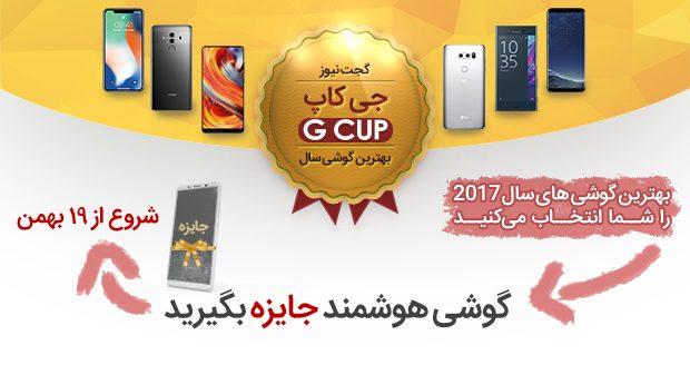 در جی کاپ گجت نیوز شرکت کنید، گوشی هوشمند جایزه بگیرید!