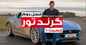 دانلود قسمت 10 فصل دوم گرند تور با زیرنویس فارسی و لینک مستقیم