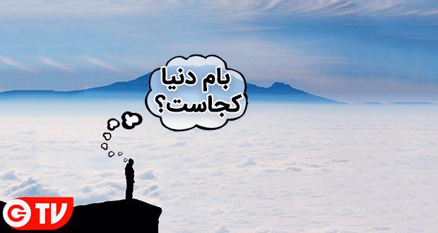 بلندترین کوه دنیا کدام است