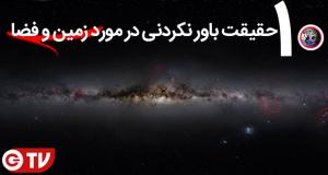 10 حقیقت باور نکردنی در مورد زمین و فضا