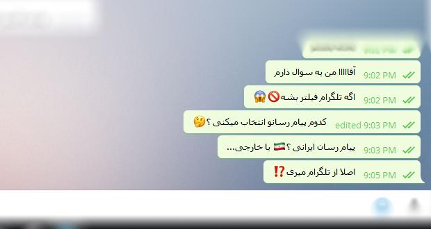 در صورت فیلتر شدن تلگرام به کدام پیام رسان کوچ میکنید؟ (نظر سنجی)
