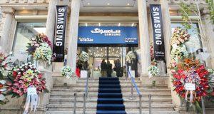 مرکز خدمات و فروش موبایل سامسونگ