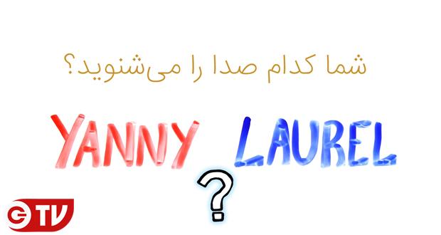 شما چه صدایی را میشنوید؟ لارن یا یانی؟