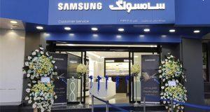 خدمات موبایل سامسونگ