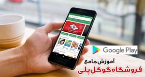 آموزش جامع فروشگاه گوگل پلی
