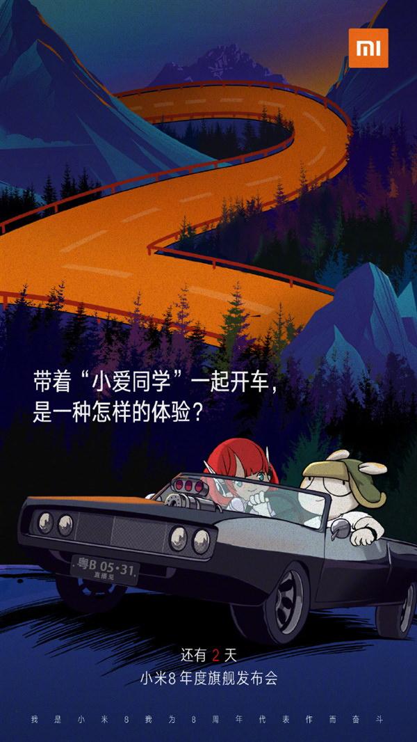 پوستر جدید شیائومی می 8