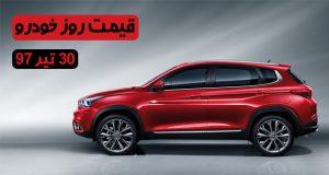 قیمت جدید خودرو
