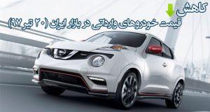 کاهش قیمت خودروهای وارداتی در بازار ایران - 20 تیر 97