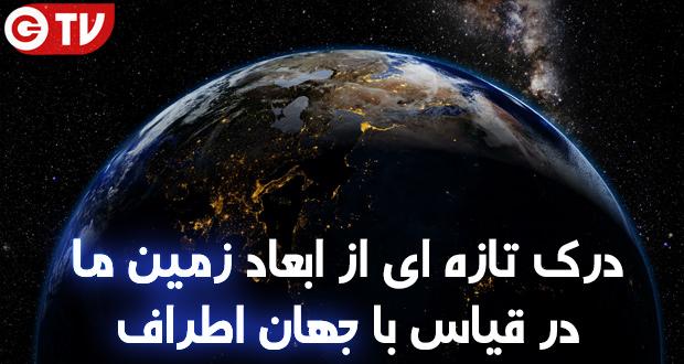 ابعاد زمین