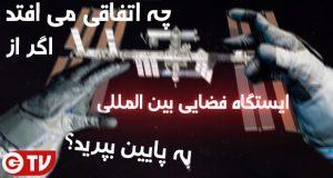 پرش آزاد از ایستگاه فضایی