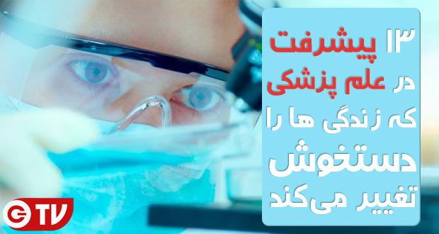 پیشرفت در علم پزشکی