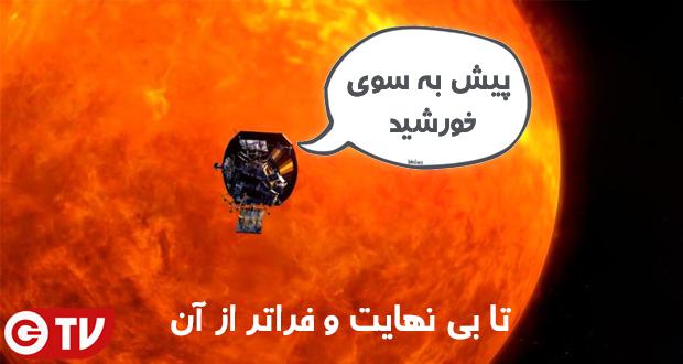 کاوشگر خورشیدی پارکر ناسا و توضیح چگونگی این پروژه تاریخی