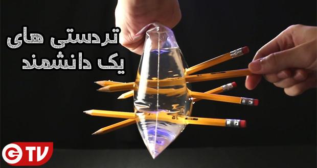 تردستی های یک دانشمند، تصاویر جالب علمی (گجت تی وی)