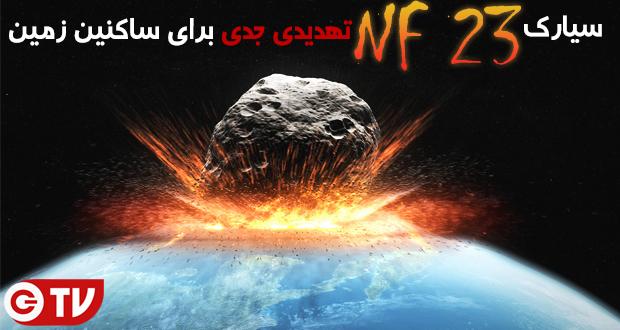 سیارک غول پیکر به زمین نزدیک می شود؛ آیا شهاب سنگ چهارشنبه 7 شهریور با زمین برخورد خواهد کرد؟