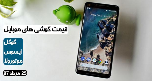 قیمت گوشی های گوگل