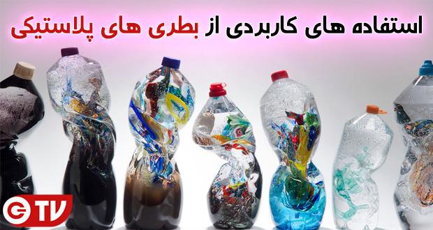 استفاده کاربردی از بطری های پلاستیکی