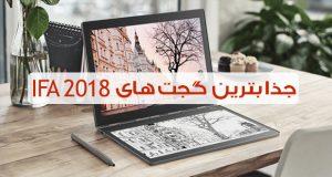 جذابترین گجت های نمایشگاه IFA 2018