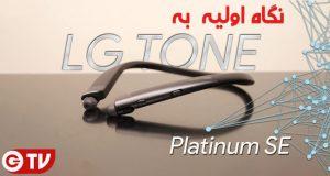 ال جی TONE Platinum SE