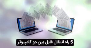 انتقال فایل از یک کامپیوتر به کامپیوتر دیگر