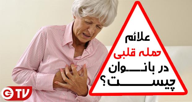علائم حمله قلبی در زنان چیست