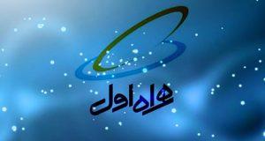 همراه اول ایران تلکام 2018