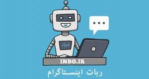 ربات اینستاگرام