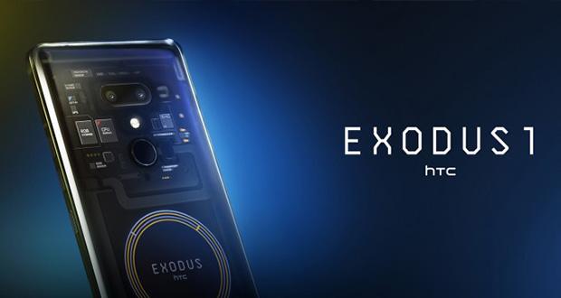 اچ تی سی Exodus 1