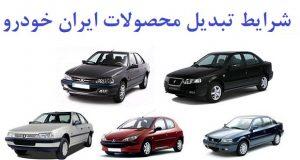 شرايط تبديل محصولات ایران خودرو