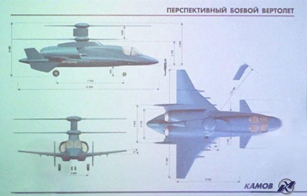 بالگرد آینده ارتش روسیه