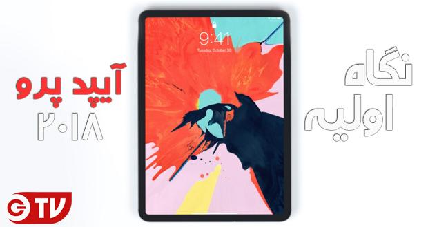 آیپد پرو 2018 اپل
