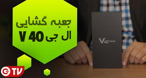 جعبه گشایی ال جی وی 40