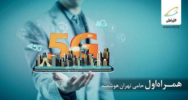 نمایشگاه تهران هوشمند