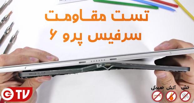 تست مقاومت مایکروسافت سرفیس پرو 6