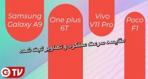 تست سرعت و مقایسه دوربین گلکسی A9 با وان پلاس 6T، ویوو V11 پرو و پوکوفون اف 1