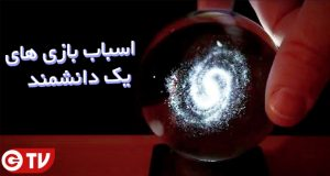 اسباب بازی های علمی ساخته شده بر مبنای اصول فیزیک